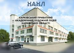 Результати державної атестації Харківського академічного художнього ліцею