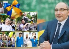 Привітання Харківського міського голови Геннадія Кернеса з нагоди закінчення навчального року