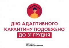 Адаптивний карантин в Україні подовжено до 31 грудня 2020 року