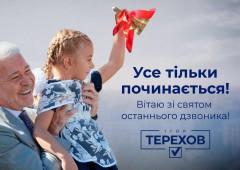 Вітання виконувача обов'язків Харківського міського голови Ігоря Терехова з нагоди закінчення навчального року